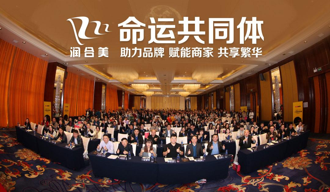 2019润合美第十三届电子商务峰会在京举行_营销
