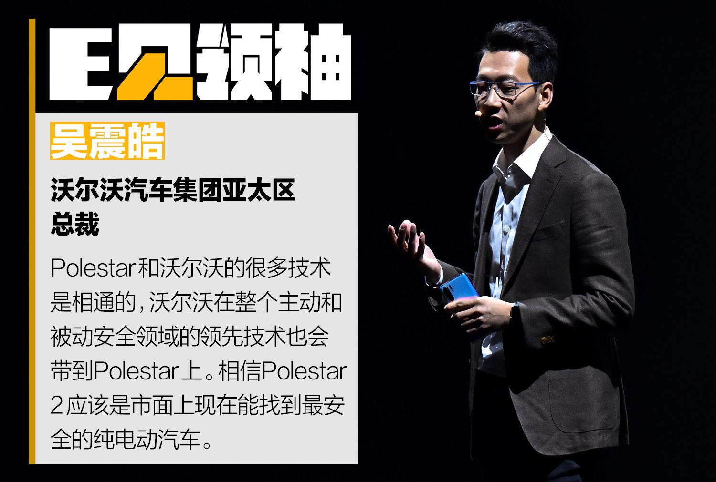 Polestar 2是纯电动汽车领域最安全的汽车(第1页) -