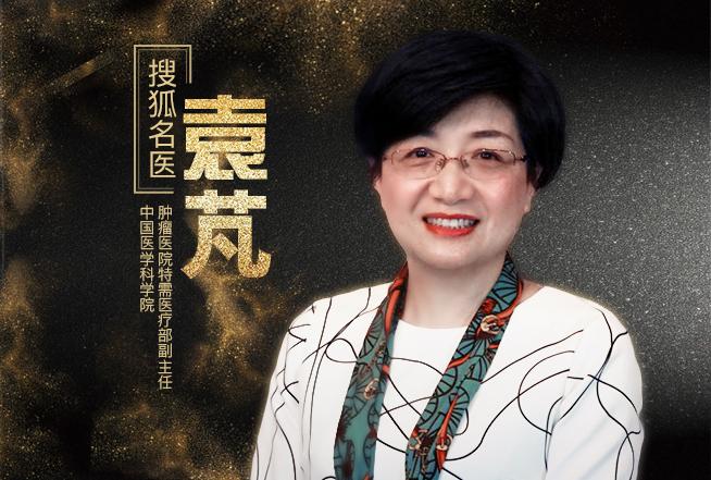 搜狐名医 | 医科院肿瘤医院袁芃:大胸妹是否更容易得乳腺癌?