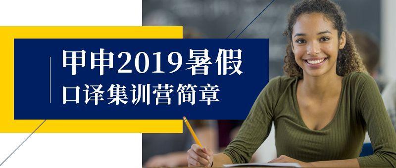 甲申同文·长沙2019暑假口译集训营报名开始了~
