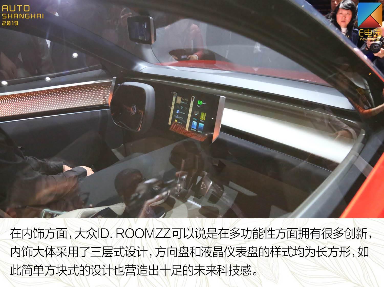 ID家族新成员亮相夜上海 解码大众ID.ROOMZZ(第1页) -
