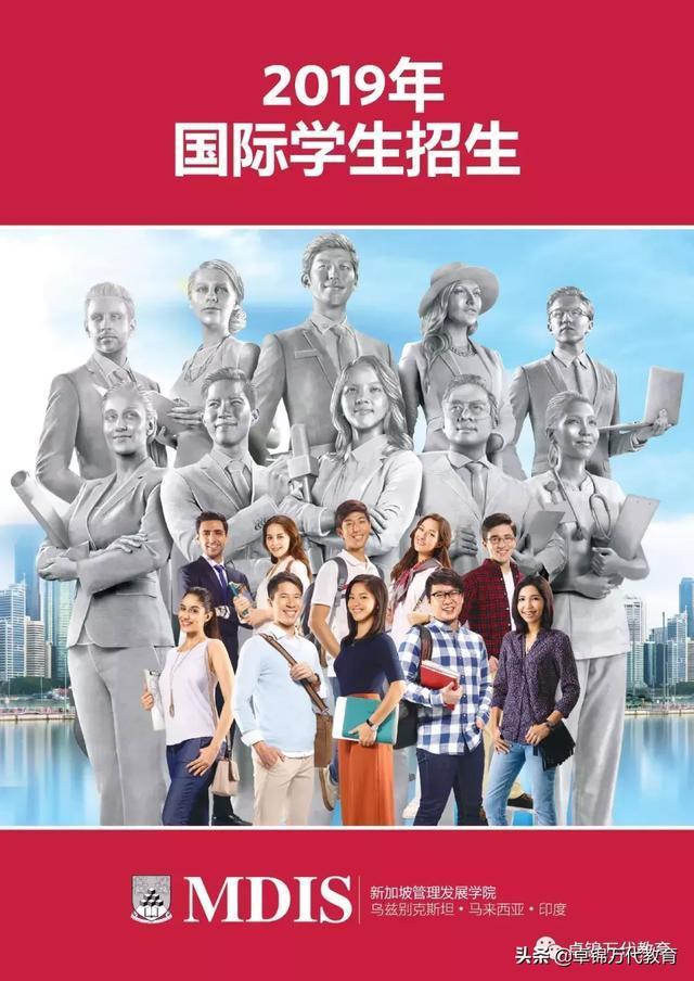 2019新加坡院校手册5 | MDIS