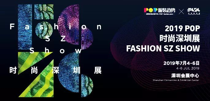 7月时尚深圳展,11席核心展位仅剩7席,今日不定,要等明年!