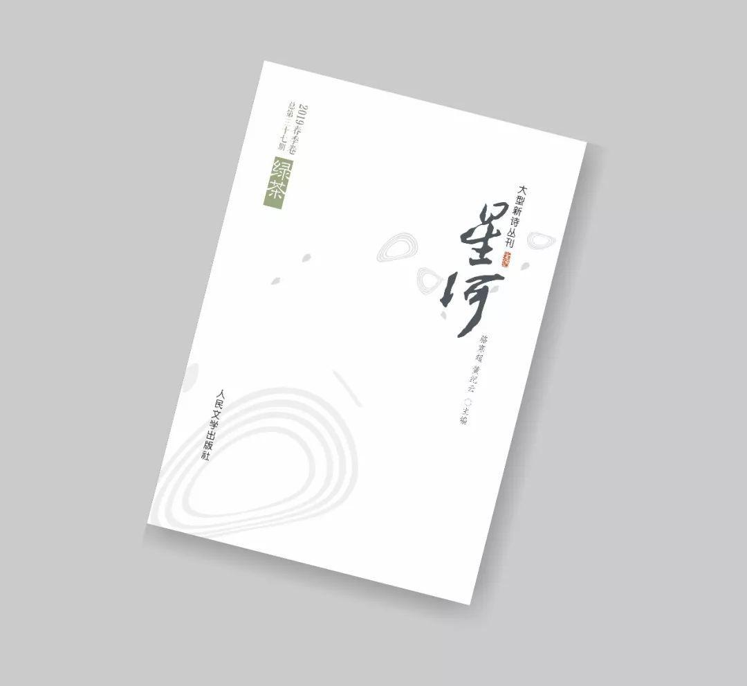 《星河》2019(春季卷)总第三十七辑目录