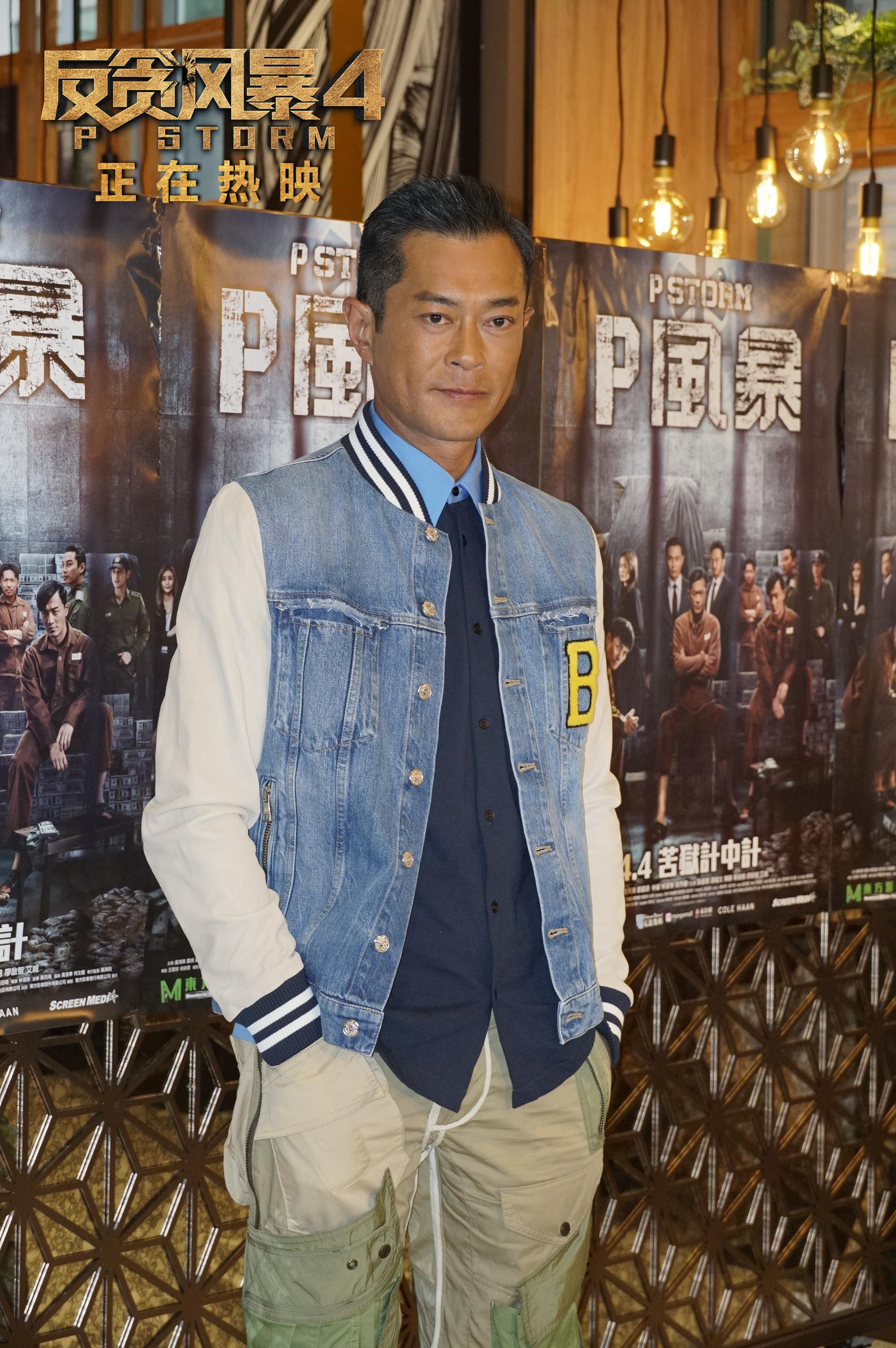 《反贪风暴4》票房破6亿 庆功会宣布将拍第五部
