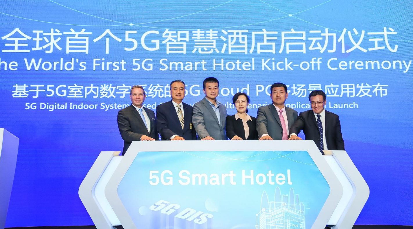 华为联合业界启动全球首个5G 智慧酒店建设_深圳