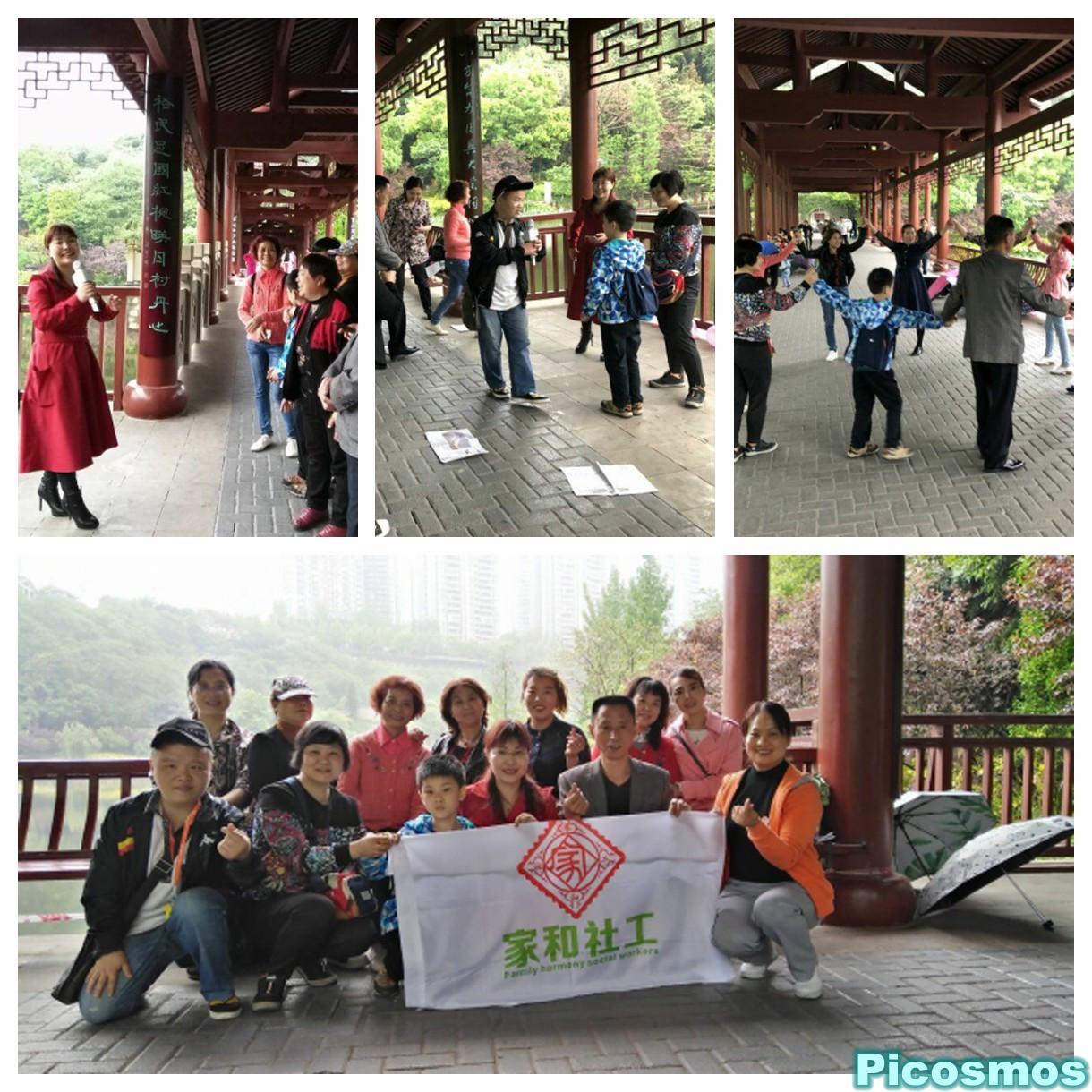 重庆九龙坡区家和社工:人间最美四月天 不负春光和时行郊游活动