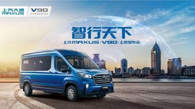 SAIC·蔡斯:新款宽体轻型客车V90和皮卡T70亮相上海车展