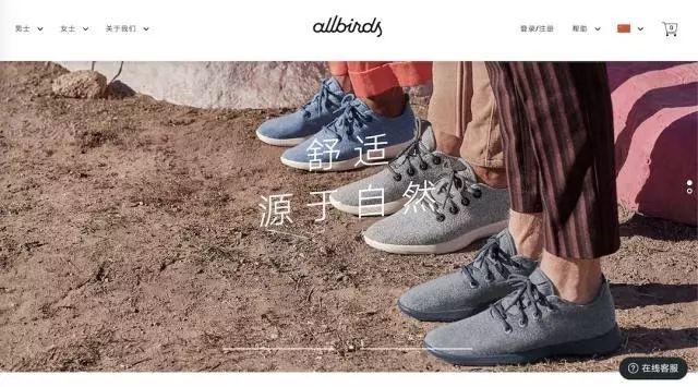 中国上海首店开业:主打环保概念的Allbirds