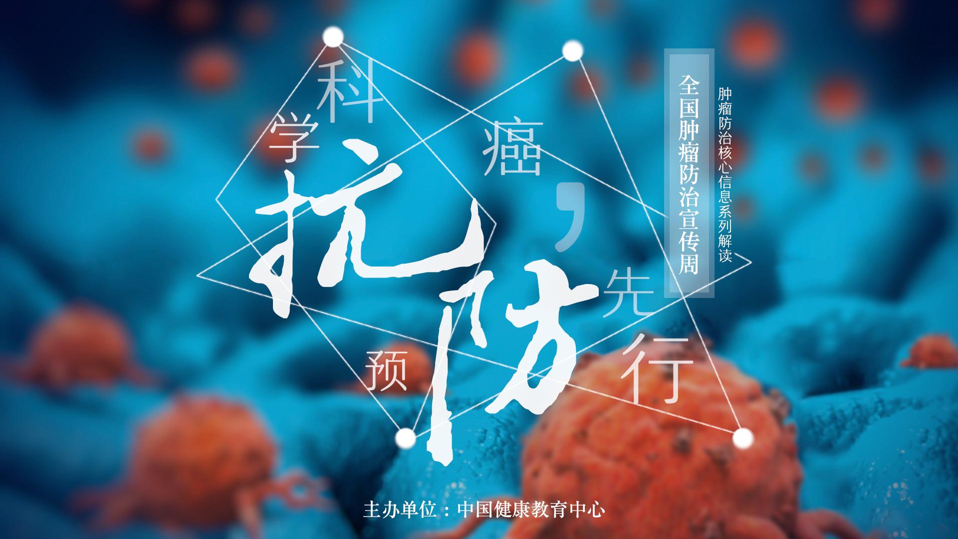 全國腫瘤防治宣傳周 | 石遠凱:中國抗癌之路怎麼走?_癌癥