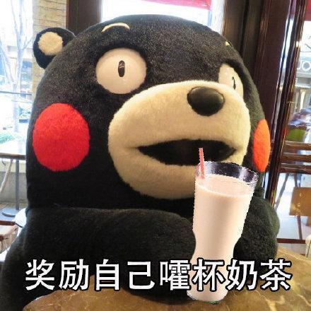 喝表情奶茶勇士表情包铠甲一套:出来1喝奶茶啊,我请_v表情图片