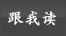 """廣東話百科:影相(你喜歡""""影相""""嗎?)_作品"""
