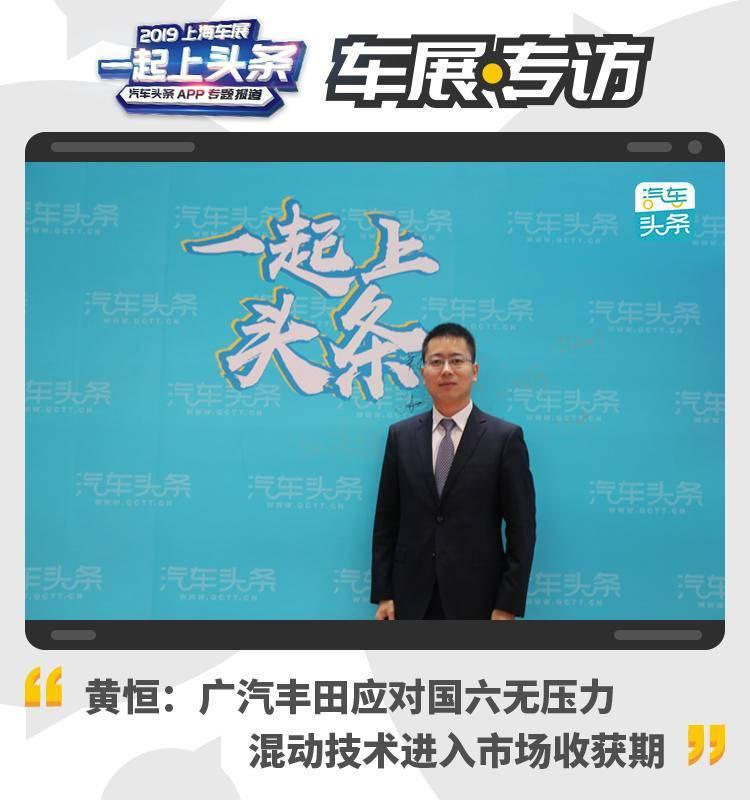 黄恒:广汽丰田应对国六无压力,混动技术进入市场收获期