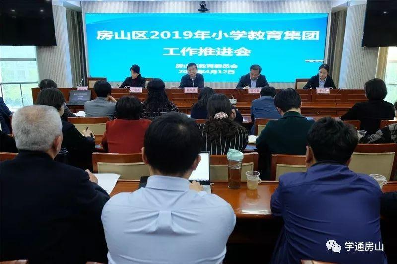 区教委召开2019年小学教育集团工作推进会