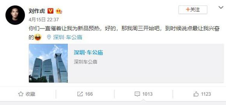 刘作虎:一加新品周三开启预热 双版本战略,曲面屏支持5G