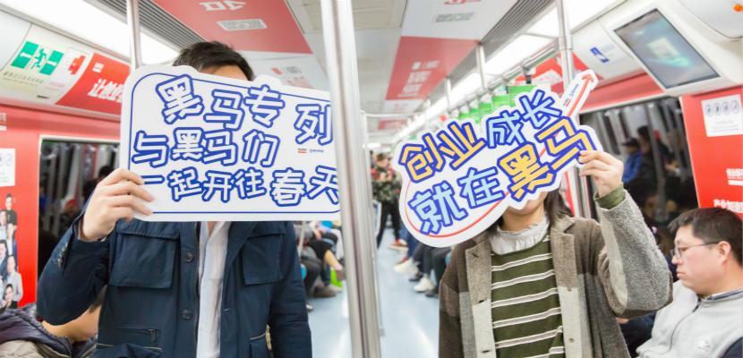 创业黑马携汇桔网、松鼠AI、肌活、知道创宇上北京地铁10号线_列车