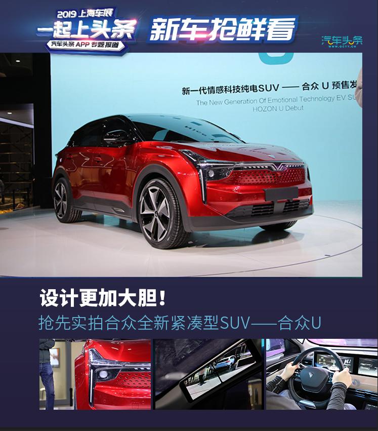 <b>设计更加大胆!抢先实拍合众全新紧凑型SUV——合众U</b>