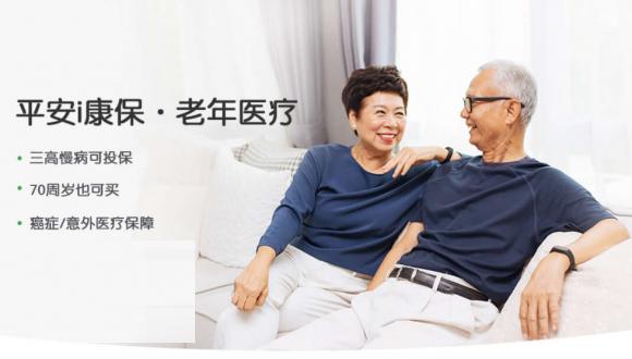 平安i康保?老年医疗 让父母安享晚年