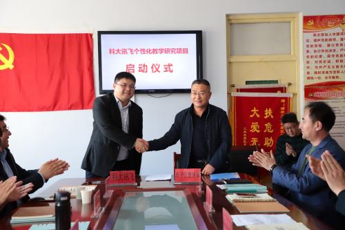 科大讯飞与潍坊市坊子区教育和体育局达成战略合作