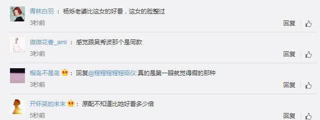 杨烁风波女主角,跟他已经有二年了,和吴秀波那时候是同一款 作者: 来源:素素娱乐