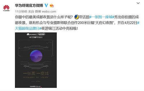 4月22日华为天猫超级品牌日 P30系列开启城市夜拍新风潮_锦江