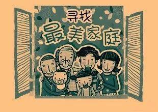 """2019广东十大""""最美家庭""""花落谁家?"""