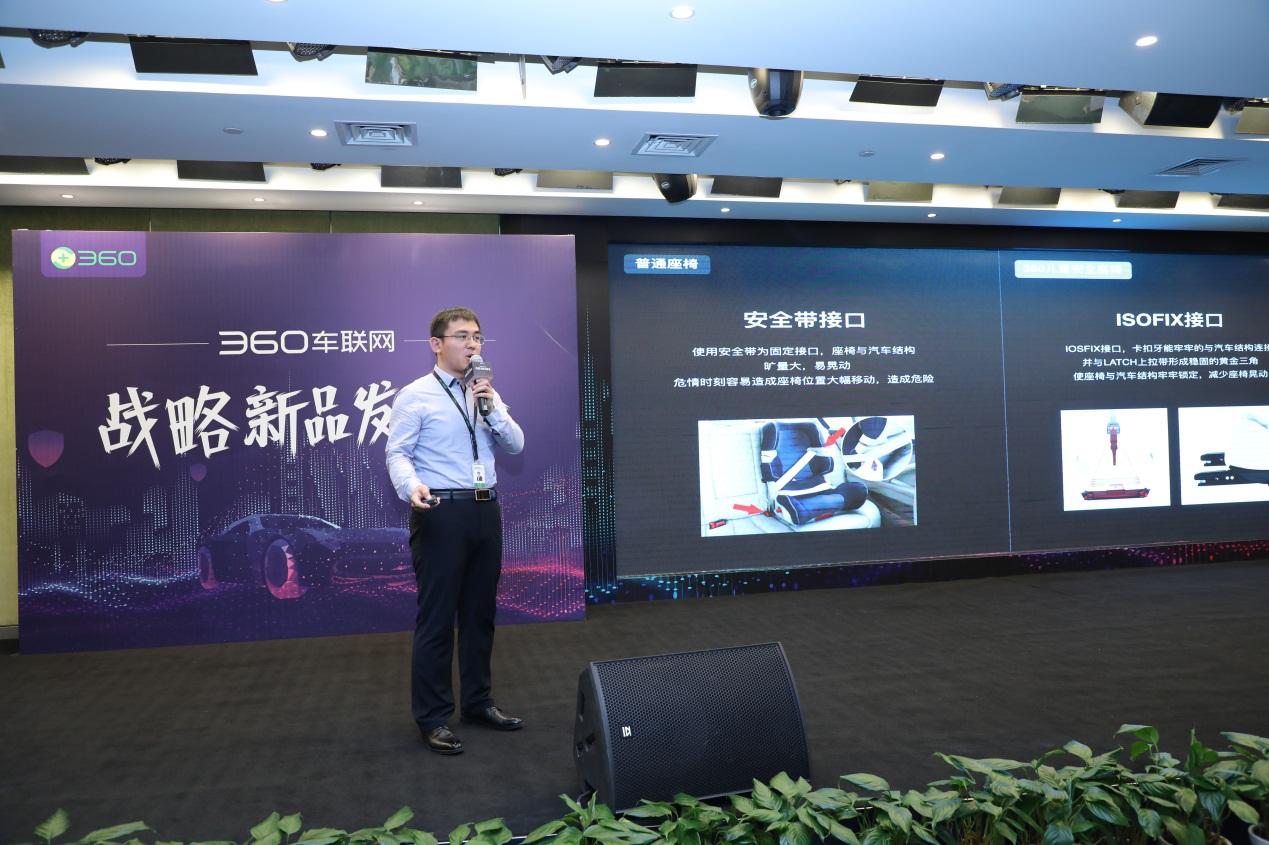 360车联网发布汽车安全大脑 用技术与终端硬件守护汽车安全-