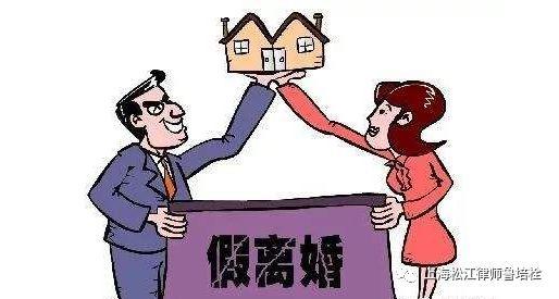 【热文】上海律师|为购房假离婚法律风险有点大