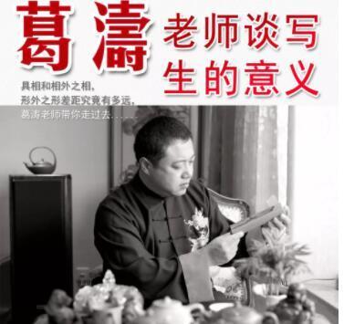 葛涛老师谈写生的意义【第一期】山与水的处理方法