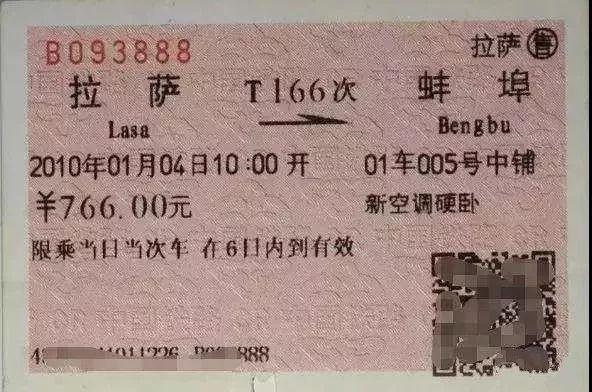 火车票买票官网_纸质火车票全面取消?我来看官方权威解答