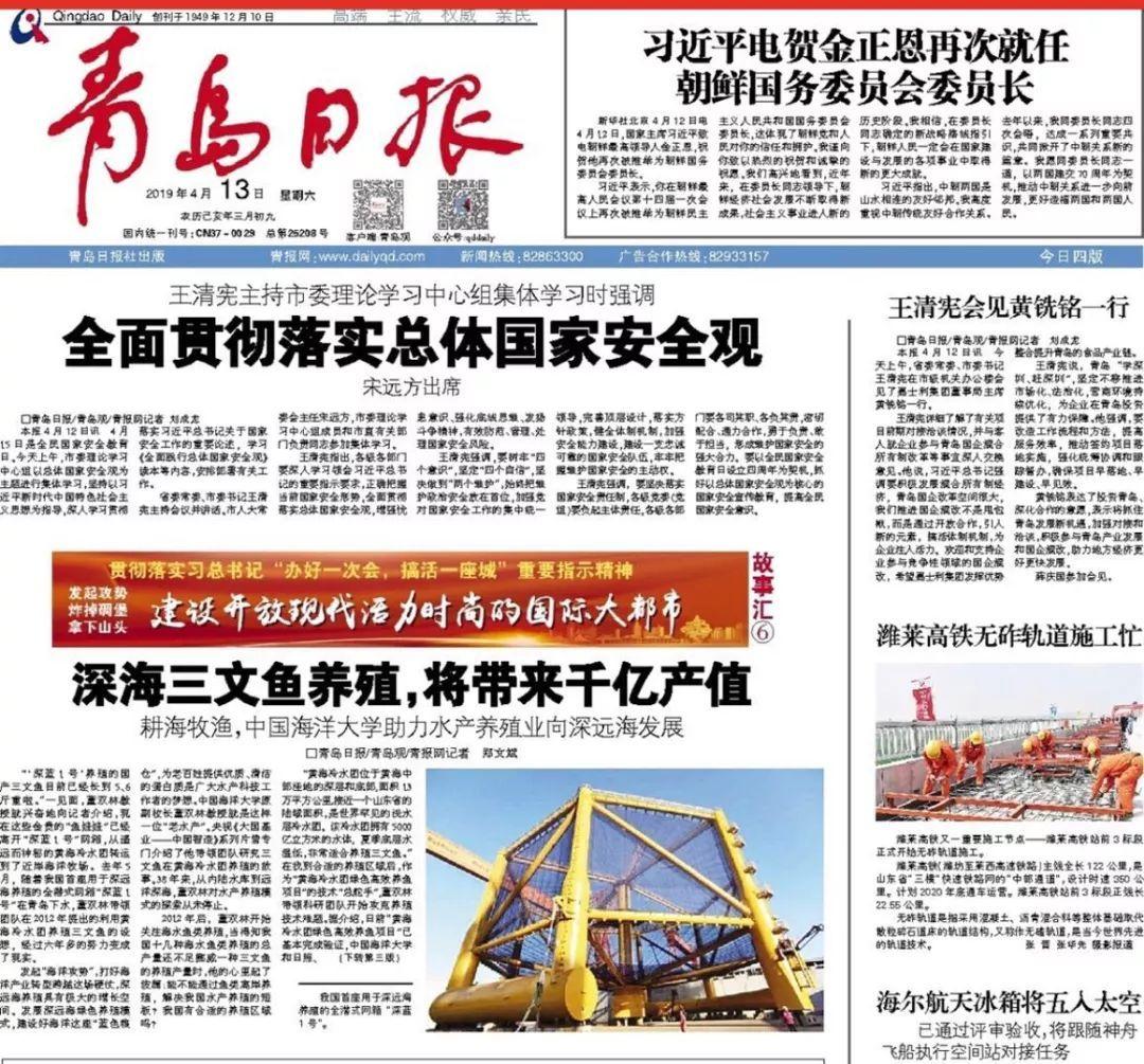 中国海洋大学水产养殖