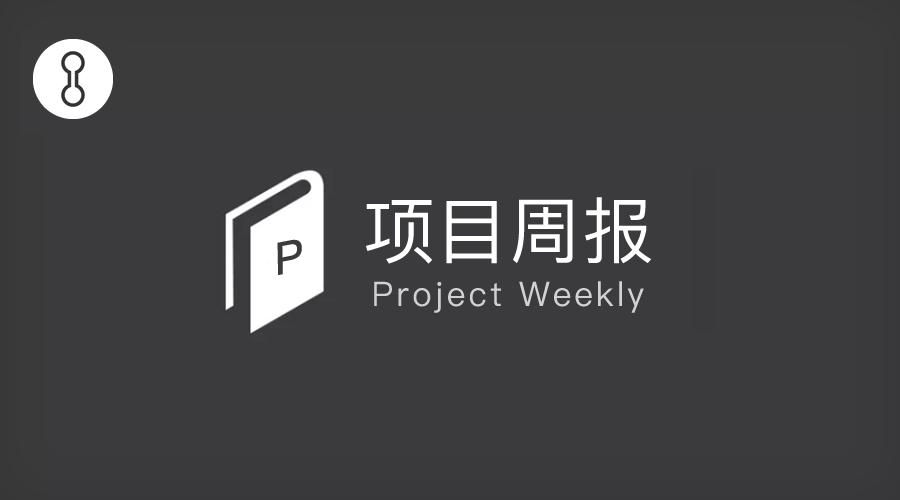 InterValue项目周报:20190408-20190414