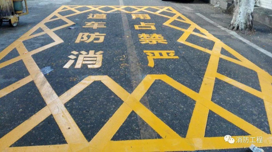 消防车道标识