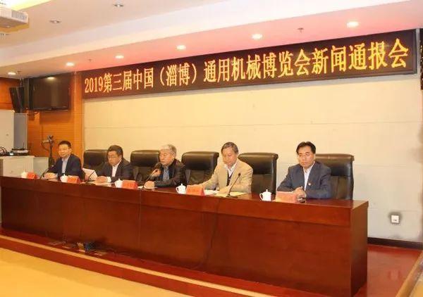 2019第三届中国(淄博)通用机械博览会即将举行