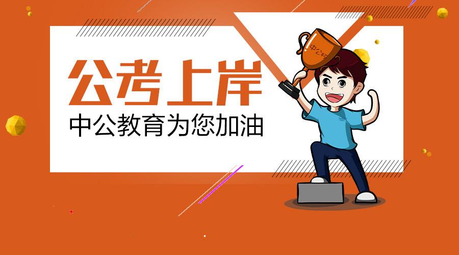 """2019吉林省考考前调适:小睡一下,允许自己适度""""拖延"""""""
