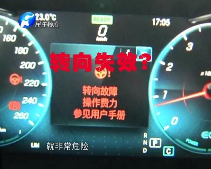 一线/奔驰维权女车主,因为郑州奔驰女车主很害怕做了错误示范拒绝退款