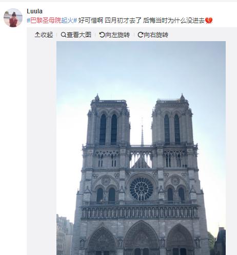 全世界都在流泪!巴黎圣母院几乎烧光了,网友纷纷晒旧照片怀念(图7)