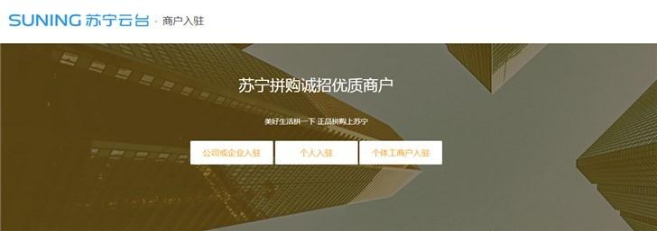 苏宁拼购个人店:半月报名人数已逾三千人_商品