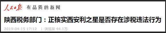 奔驰事件再升级,刚刚,陕西税务开始核实是否存偷漏税等违法行为!