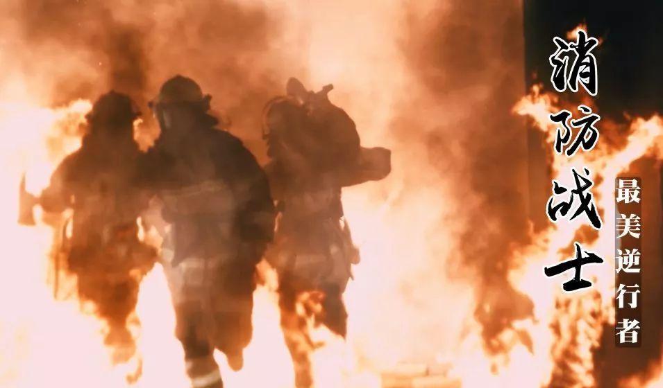 凉山山火致19人牺牲