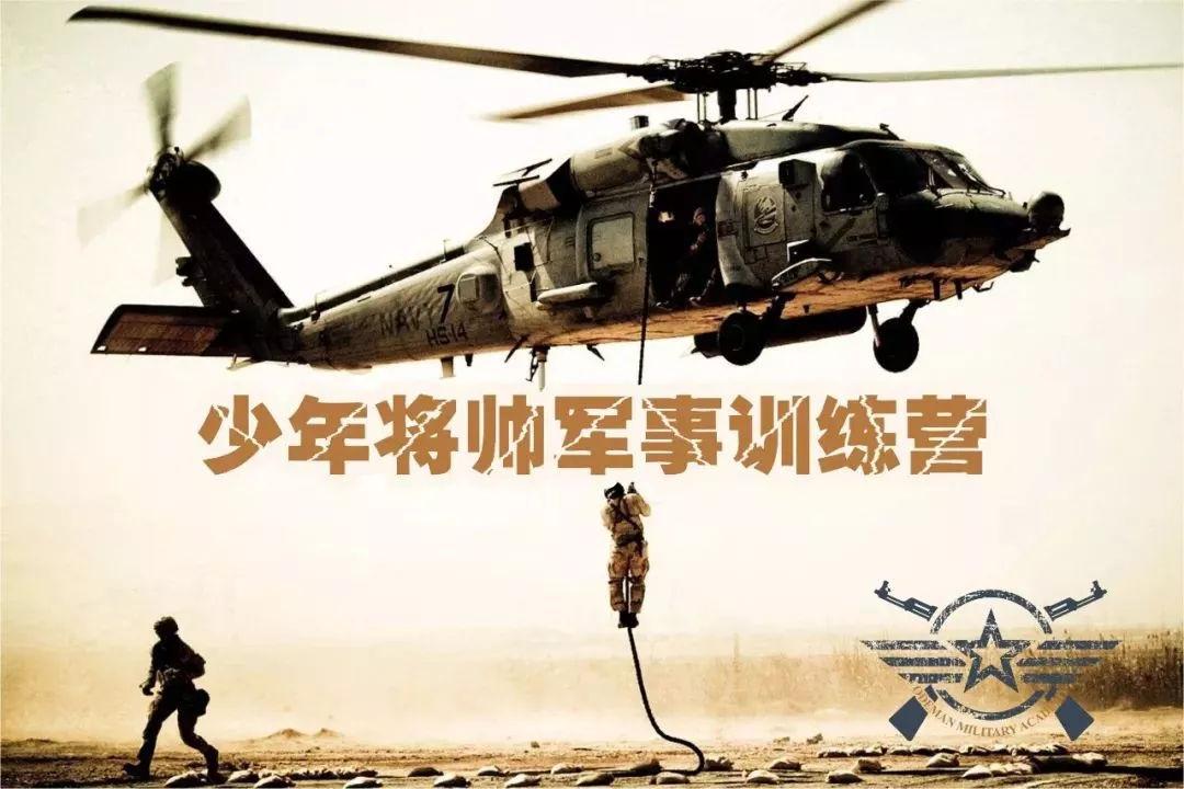 省内精品夏令营||11-16岁 少年将帅军事训练营