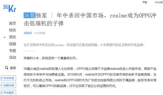 Realme将杀入国内市场,正面参与小米、荣耀等互联网厂商竞争