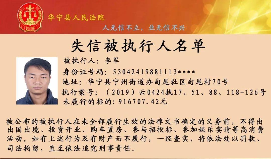 华宁县人民法院公布失信被执行人名单