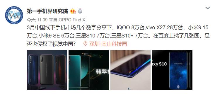 vivo X27开售9天销量破28万,网友:友商要哭了