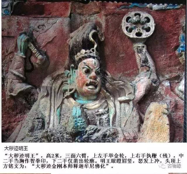"""金刚轮法器_雷星岩:宋代""""明王""""花钱小议_威德明"""