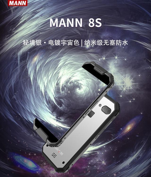 """宇宙概念级新品正式预售,MANN 8S 秘境银无惧""""流浪地球"""""""