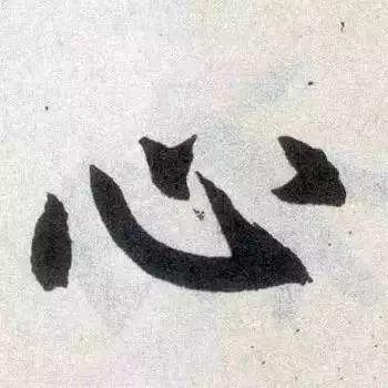"""三、永   """"永""""字,代表了中国书法笔画的大体,""""永""""字笔划种类多,但笔画不多."""