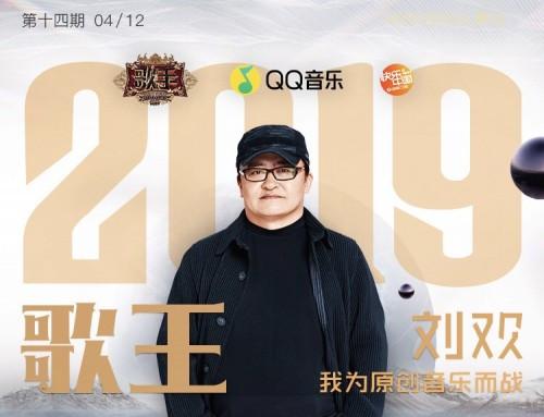 声入人心男团拿下《歌手2019》第三名,QQ音乐邀你共享音乐盛宴