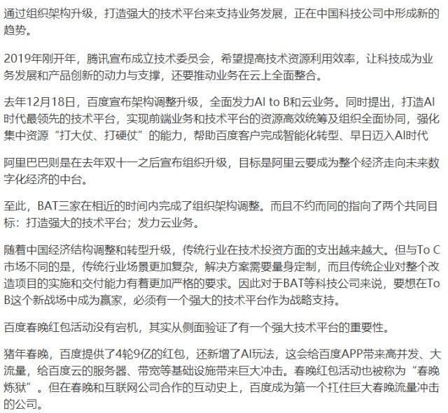百度云春晚红包大捷和携程大单启示:打造强大技术平台保障云业务