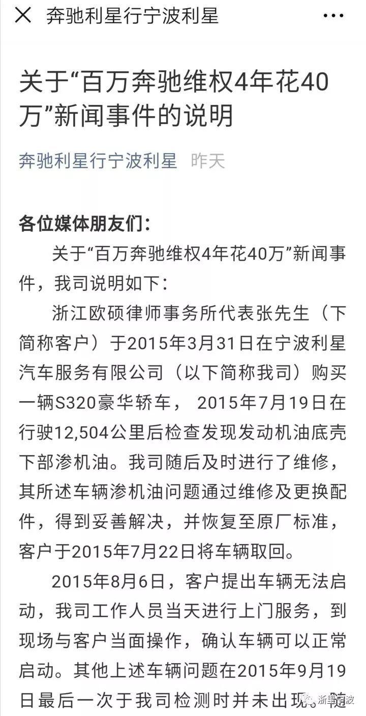 宁波奔驰利星客户4年砸40万维权无果!双方深夜喊话!监管部门再发声……